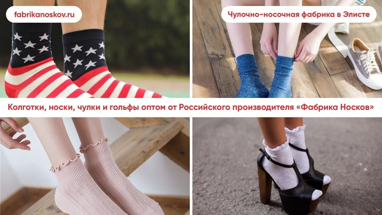 Фабрика носков в Элисте