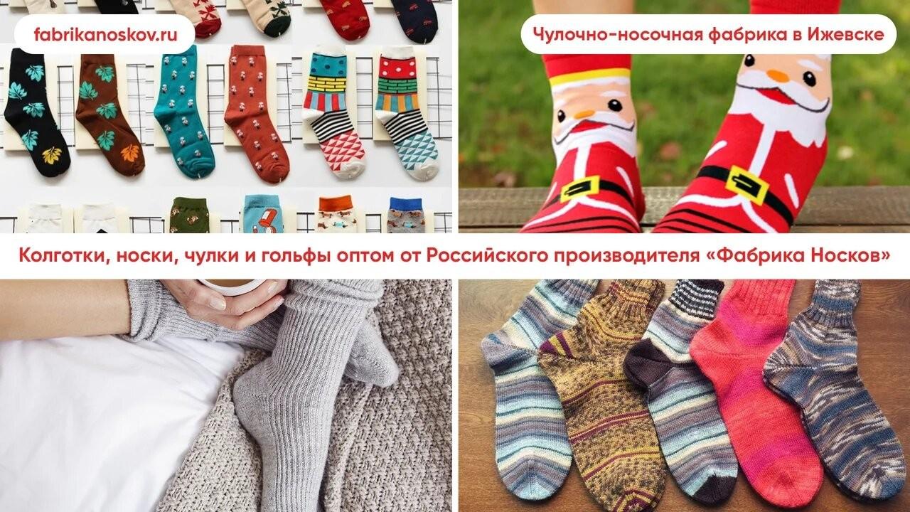 Фабрика носков в Ижевске