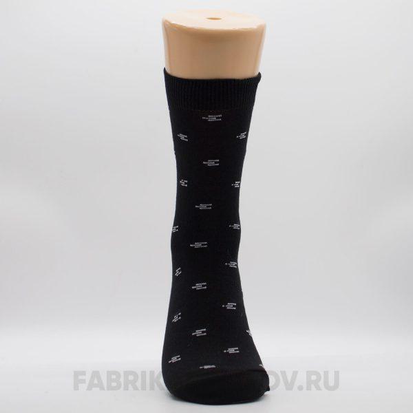Мужские гладкие носки с вышивкой